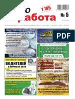 Aviso-rabota (DN) - 05 /090/