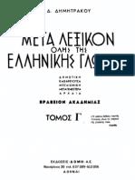 ΜΕΓΑ ΛΕΞΙΚΟΝ ΔΗΜΗΤΡΑΚΟΥ ΤΟΜΟΣ 3