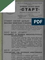 1940. Ленинград. 7(8)