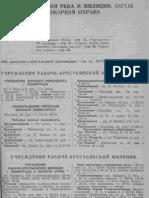 1940. Ленинград. 2(8)