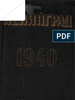 1940. Ленинград. 1(8)