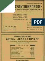 1940. Ленинград. 8(8)