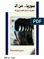 سوريا من الظل - ياسين الحاج صالح