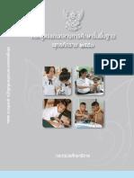 Thailand's Core Curriculum 2551 (Thai version)