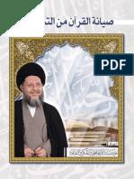 صيانة القرآن من التحريف - السيد كمال الحيدري