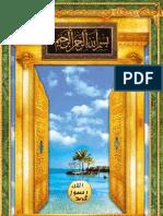 Milagros Del Coran 2011