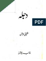 Shafiq ur Rehman-Dajala