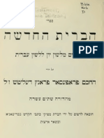 Hebrew Bible - New Testament