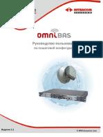 Руководство по пошаговой конфигурации OmniBAS_изд.1.1