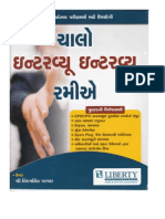 GPSC Interview Gujarati, INTERVIEW GUIDANCE FOR COMPETITIVE EXAMS