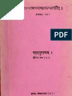 Padma Puranam Volume 2 [Anandaashrama, 1894].pdf