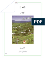 Qamar Ali Abbasi-Lanka Dhay.pdf