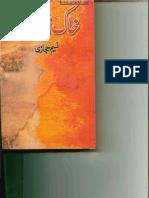Khaak Aur Khoon (Dirt and Blood) by Naseem Hijazi Part 1 Urdunovelist.blogspot.com