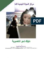 New Life Fertility Center Brochure
