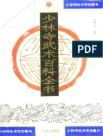 Encyclopedia of Shaolin martial arts 1/4