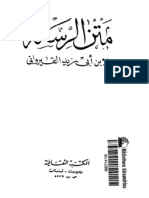 Matn Al Risalah Al Qayrawani