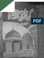 Giarhwen Sharif..Mufti Salamatullah.
