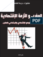 المغرب والازمة الاقتصادية