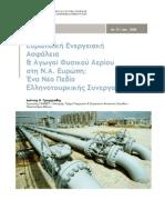 Europaiki Energeiaki Asfaleia New