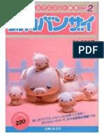 Felt Cult Animals (Japanese)