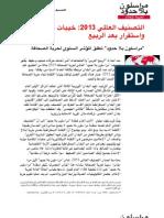 التصنيف السنوي لحرية الصحافة 2013