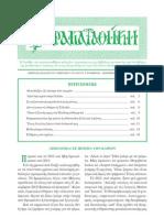 Parakatathiki 87