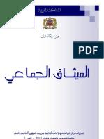 قانون الميثاق الجماعي وفق آخر التعديلات-.pdf