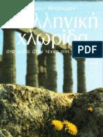 Η Ελληνική χλωρίδα στον μύθο, στην τέχνη και στη λογοτεχνία