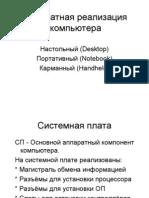 Аппаратная реализация компьютера_10кл