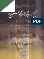Sahih Tarekh Al Islam Wal Muslimeen