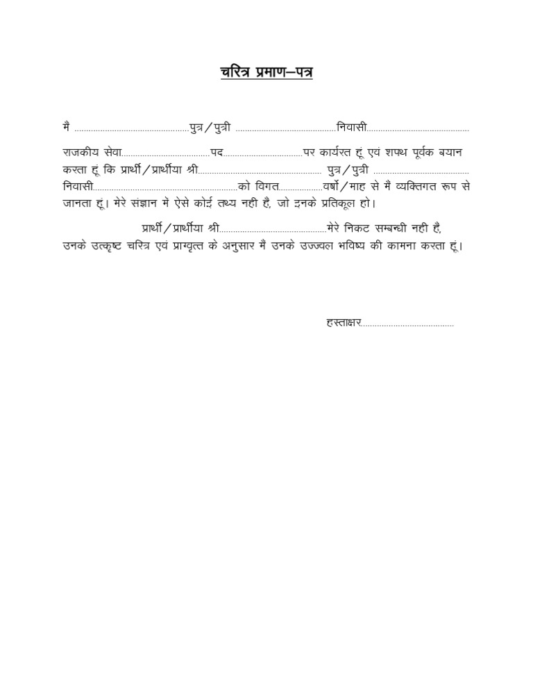 Character certificate format pdf hindi image collections character certificate format pdf hindi thank you for visiting yadclub nowadays were excited to declare that we have discovered an incredibly interesting yadclub Image collections