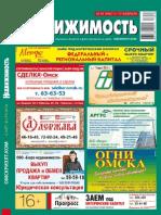 Nedvizimost_06.pdf