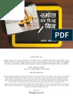 Small Big Book Hindi eBook
