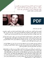 الفريق سعد الدين الشاذلى يودع المصريين دون تكريم رسمى.docx