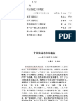 中国玉器全集(下).pdf