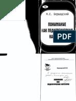 М. Е. Бершадский