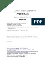 Eργασία 3 ΓΤΠ50_2012-13