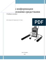 Katorin Zaschita Informatsii Tehnicheskimi Sredstvami.414929