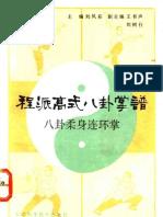 Chinese Text Chengpai Gaoshi Baguazhang Pu Bagua Rou Shen Lianhuanzhang by Liu Fengcai