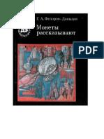 Федоров-Давыдов - Монеты рассказывают (1990)