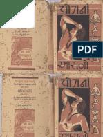 Gujarati - Yoga Asana