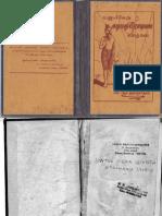 Tamil - Yajur Veda Satapata Brahmana Stories
