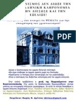 Ιστορικές αποδείξεις προστασίας του αρχαιοελληνικού πολιτισμού από τους Χριστιανούς.