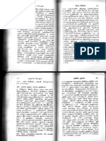 MRJ Tamil - Atharvaved Part 3 of 4