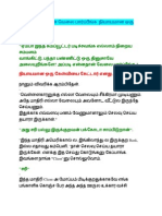 அப்படி என்னதான் வேலை பார்ப்பீங்க[1].docx