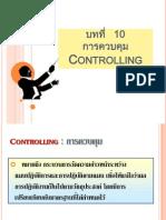 บทที่ 11 การควบคุมในองค์การ