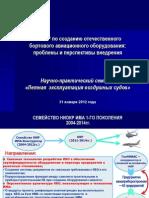 Chuyanov Seminar 31-01-2012