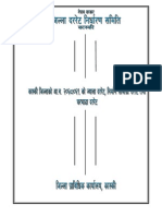 District%20rate_2068-069_Kaski.pdf