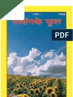Satsang Ke Phool -Swami Ramsukh Das Ji Gita Press Gorakhpur