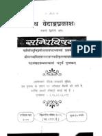 Vedang Prakash - Sandhi Vishayah